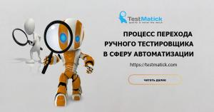 Процесс перехода ручного тестировщика в сферу автоматизации
