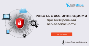 Работа с XSS-инъекциями при тестировании веб-безопасности