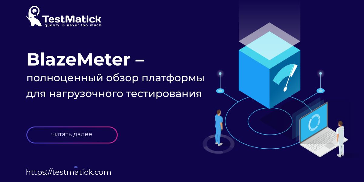 BlazeMeter – полноценный обзор платформы для нагрузочного тестирования