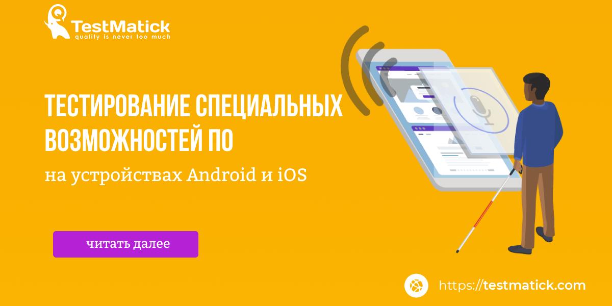 Тестирование специальных возможностей ПО на устройствах Android и iOS