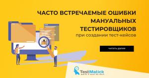 Часто встречаемые ошибки мануальных тестировщиков при создании тест-кейсов