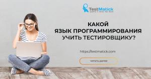 Какой язык программирования учить тестировщику