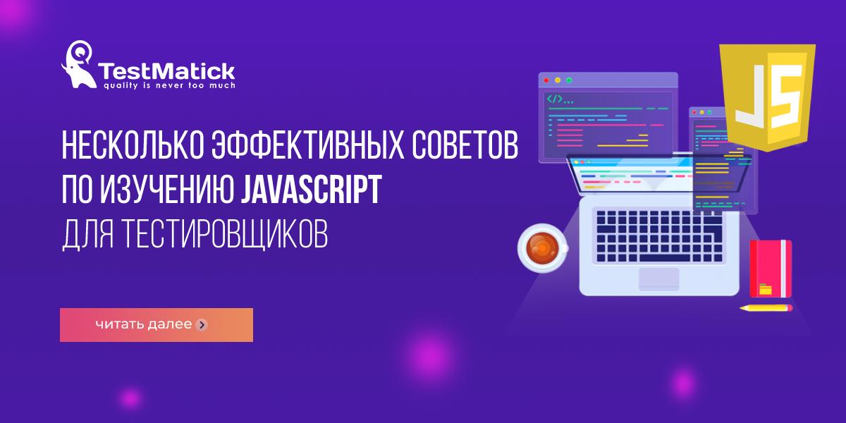 Несколько эффективных советов по изучению JavaScript для тестировщиков