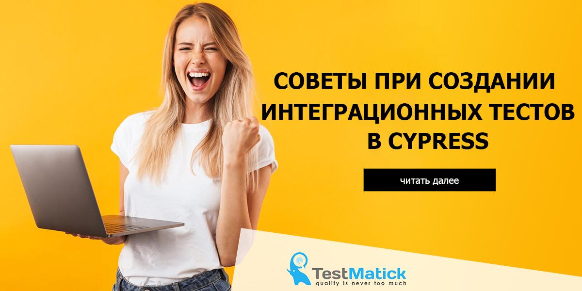 Советы при создании интеграционных тестов в Cypress