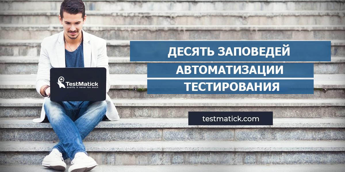 Десять заповедей автоматизации тестирования