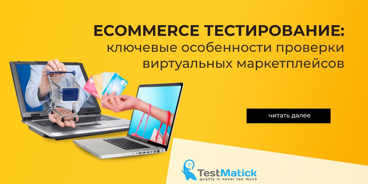 Ecommerce тестирование. ключевые особенности проверки виртуальных маркетплейсов