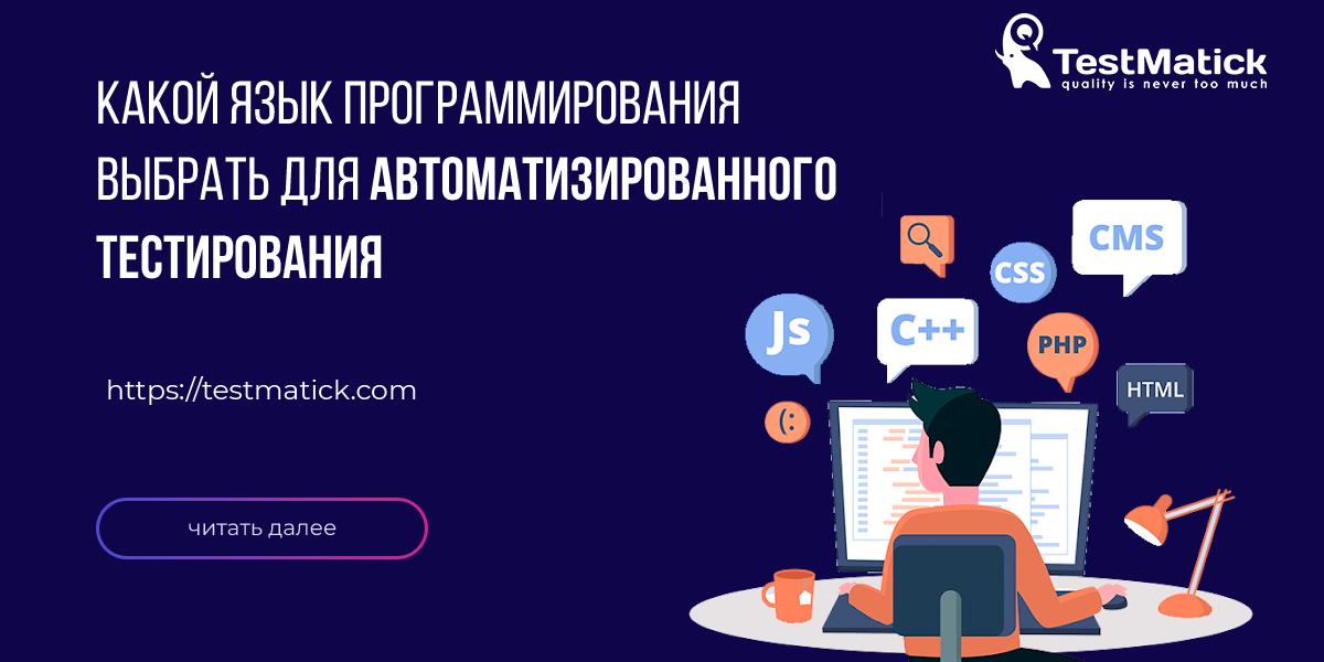 Какой язык программирования выбрать для автоматизированного тестирования