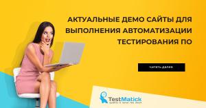 Актуальные демо сайты для выполнения автоматизации тестирования ПО