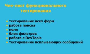 Чек-лист функционального тестирования