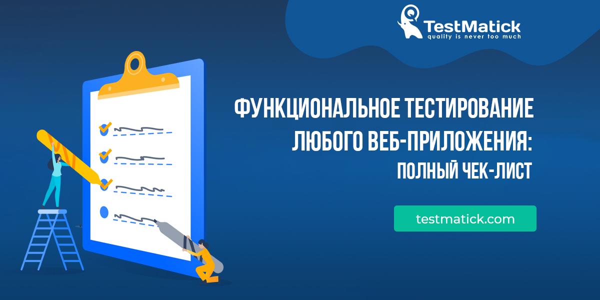 Функциональное тестирование любого веб-приложения