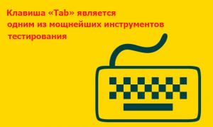 Клавиша Tab является одним из мощнейших инструментов тестирования