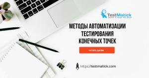 Методы автоматизации тестирования конечных точек
