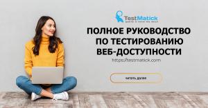 Полное руководство по тестированию веб-доступности