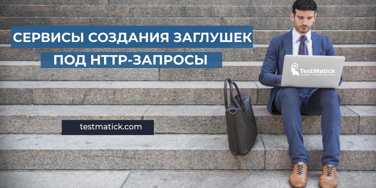 Сервисы создания заглушек под HTTP-запросы