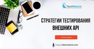 Стратегии тестирования внешних API