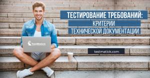 Тестирование требований. критерии технической документации