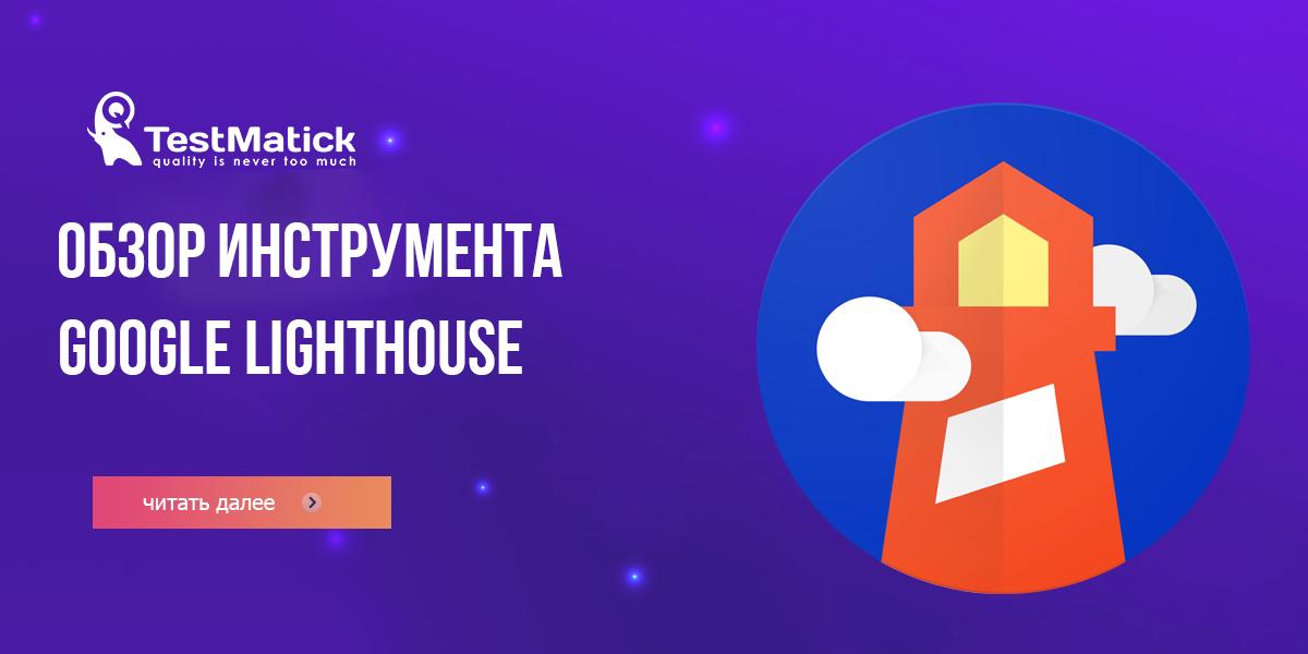 Обзор инструмента Google Lighthouse
