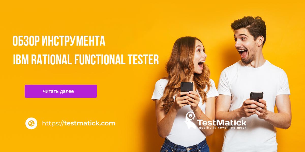 Обзор инструмента IBM Rational Functional Tester