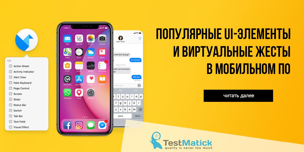 Популярные UI-элементы и виртуальные жесты в мобильном ПО