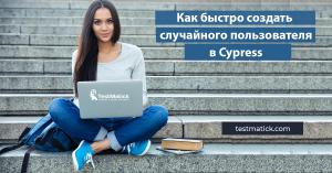 Как быстро создать случайного пользователя в Cypress
