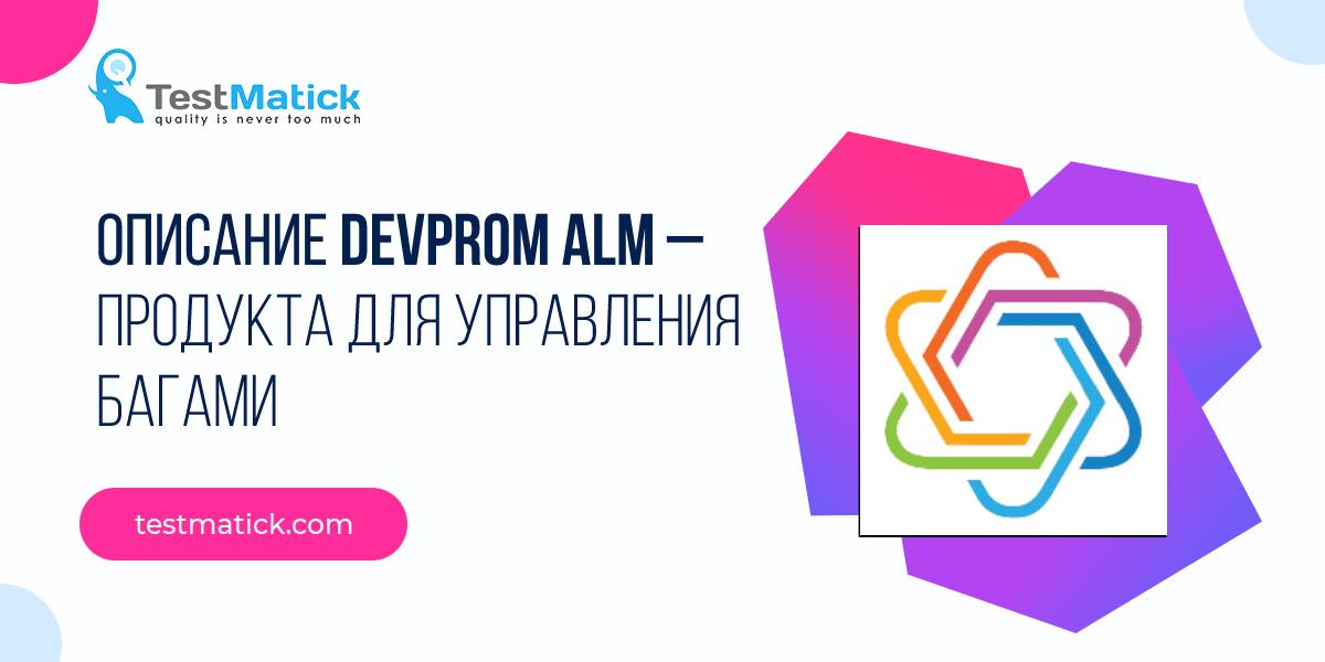 Описание Devprom ALM – продукта для управления багами