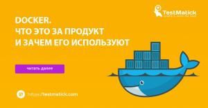 Docker. Что это за продукт и зачем его используют