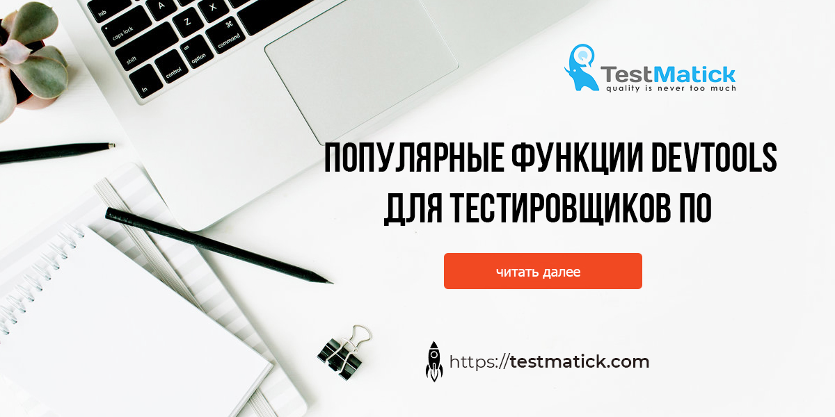 Популярные функции DevTools для тестировщиков ПО
