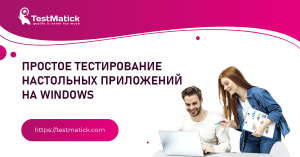 Простое тестирование настольных приложений на Windows
