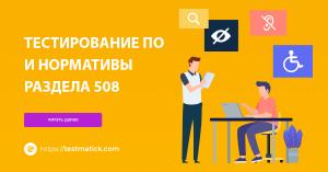 Тестирование ПО и нормативы раздела 508