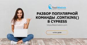 Разбор популярной команды .contains() в Cypress