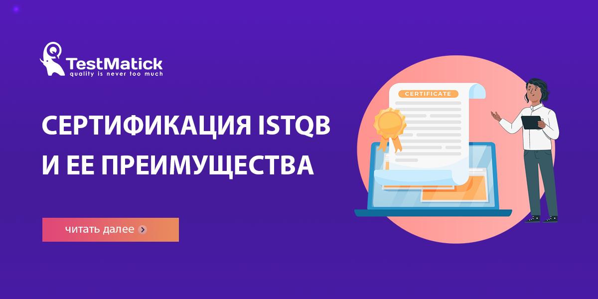 Сертификация ISTQB и ее преимущества